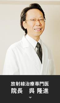 放射線治療専門医 院長 呉 隆進