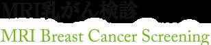 MRI乳がん検診