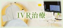 IVR治療