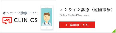 オンライン診療(遠隔診療)のご案内