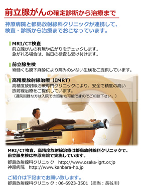 brochure_prostate