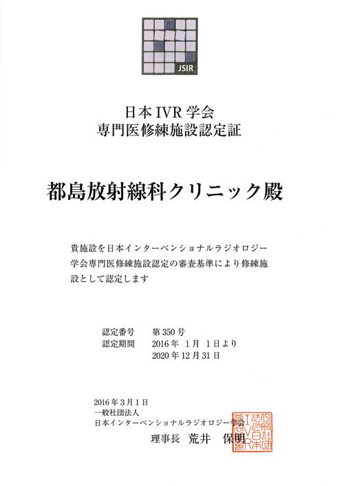 日本IVR学会 専門医修練施設認定証
