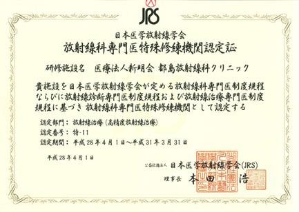JRS放射線科専門医特殊修練機関認定証